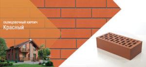 Купить облицовочный кирпич браер цена в Саратове, Пантеон